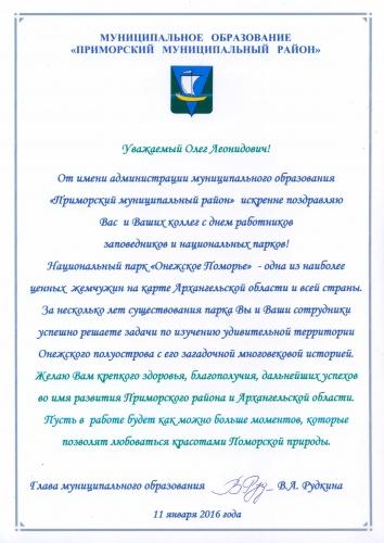 Поздравления с юбилеем муниципальных образований